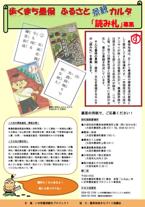 歩くまち墨俣 ふるさと景観カルタ「読み札」募集!