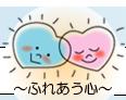 ロゴ 〜ふれあう心〜